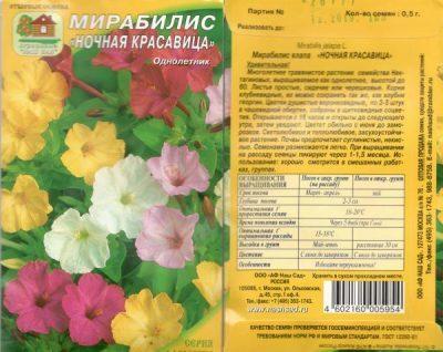 какие цветы можно посадить в мае семенами в грунт